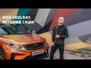 Мой Coolray. История Саши