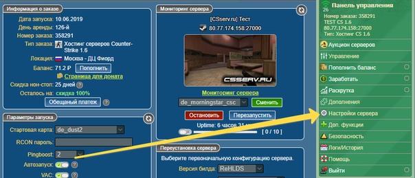 Установка PsychoStats на сервер CS 1.6, изображение №6