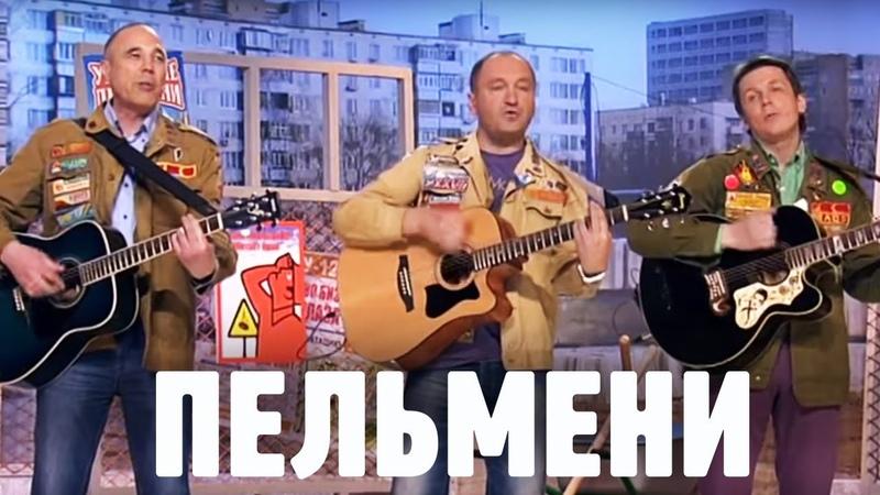 Комедийное шоу ПЕЛЬМЕНИ Май на 1 часть