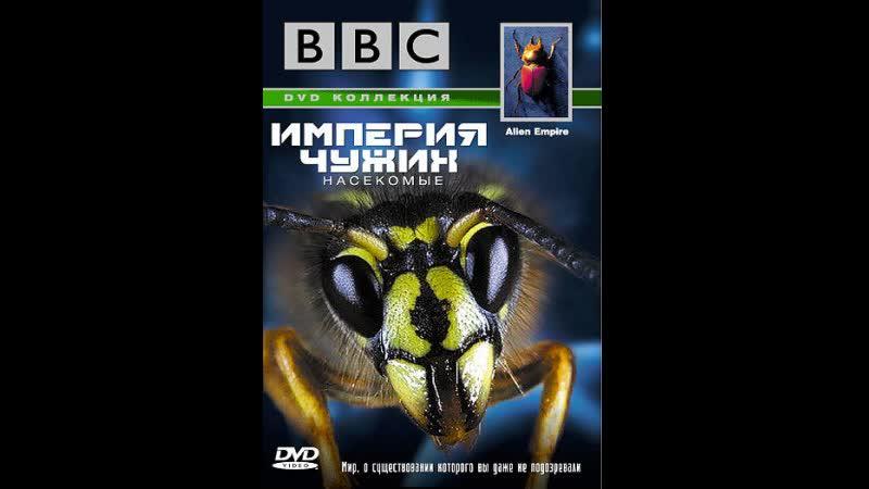 BBC Империя чужих Насекомые серия 1 Несокрушимые