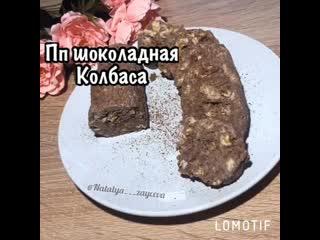ПП шоколадная колбаса
