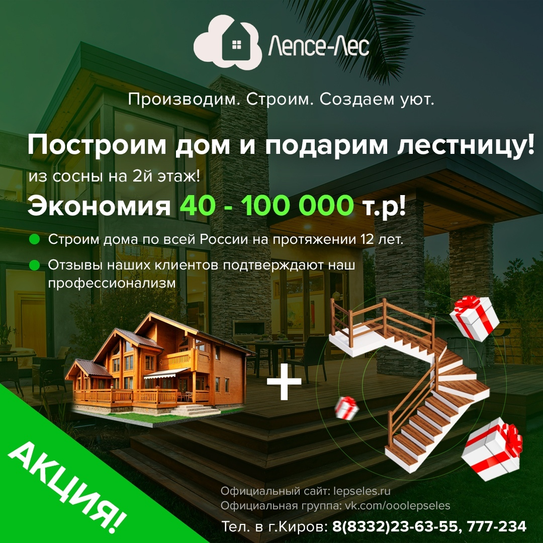 Как построить двух этажный дом и сэкономить?