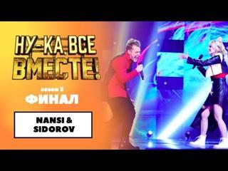«Ну-ка, все вместе!» | ФИНАЛ. Сезон 3 | NANSI & SIDOROV |