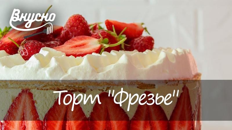 Клубнично фисташковое удовольствие как приготовить торт Фрезье Готовим Вкусно 360