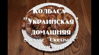 Колбаса Украинская  домашняя, без больших кусков сала ! Sausage Ukrainian home made