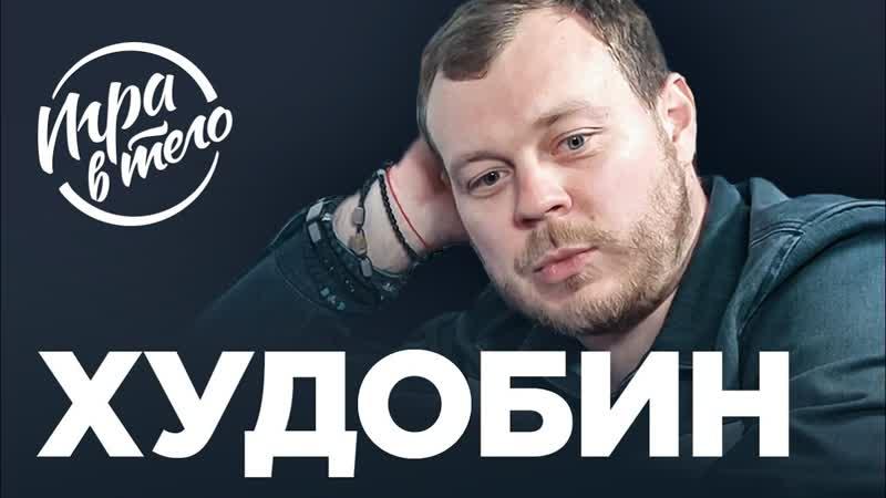 ПОЖАРЫ В СИБИРИ, ДРУЖБА С БАСТОЙ, ПРОРЫВ ДАЛЛАСА _ Антон Худобин (720p)