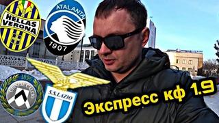 Верона - Аталанта/Удинезе - Лацио/Экспресс на Серию А кф 1.9