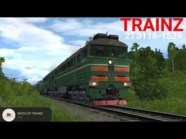 Trainz 2ТЭ116 1539 с вывозным составом перегон Ильинская Мошня