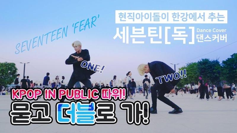 현직아이돌이 한강에서 추는 '세븐틴 - 독' 댄스커버 | SEVENTEEN - FEAR [KPOP IN PUBLIC] (완신WANSHIN Dance Cover)