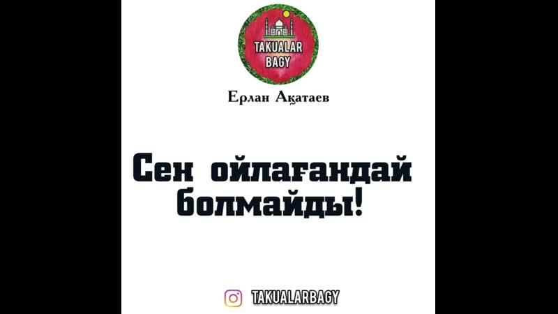 Ерлан Ақатаев сен ойлағандай болмайды