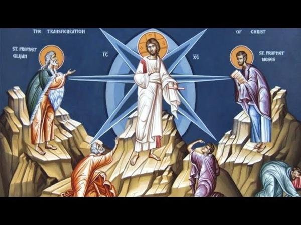 Читаем Евангелие вместе с Церковью 8 апреля 2020 Преображение Господне