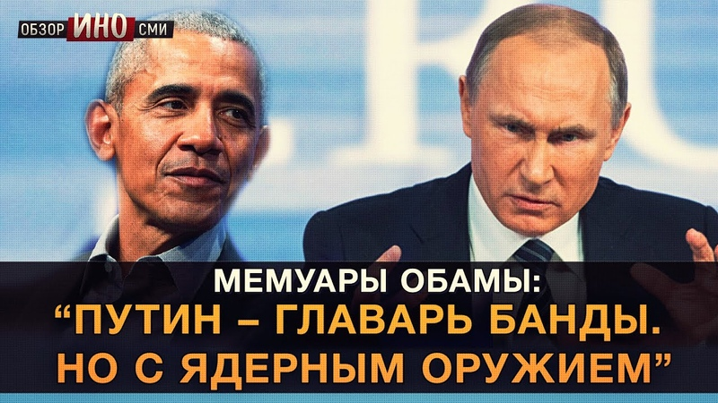 Мемуары Обамы Путин главарь банды Но с ядерным оружием Обзор ИноСми