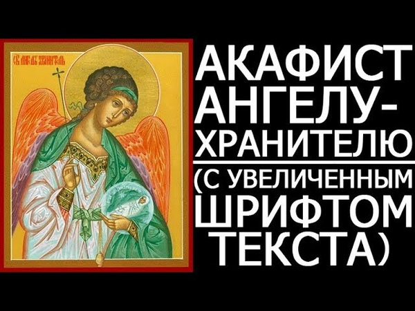 Молитва Ангелу Хранителю (с увеличенным шрифтом)