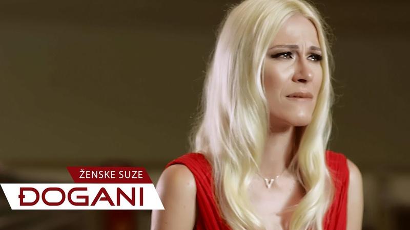 DJOGANI - Ženske suze - Official video HD Lyrics