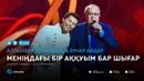 Алтынбек Коразбаев Ернар Айдар Меніңдағы бір аққуым бар шығар