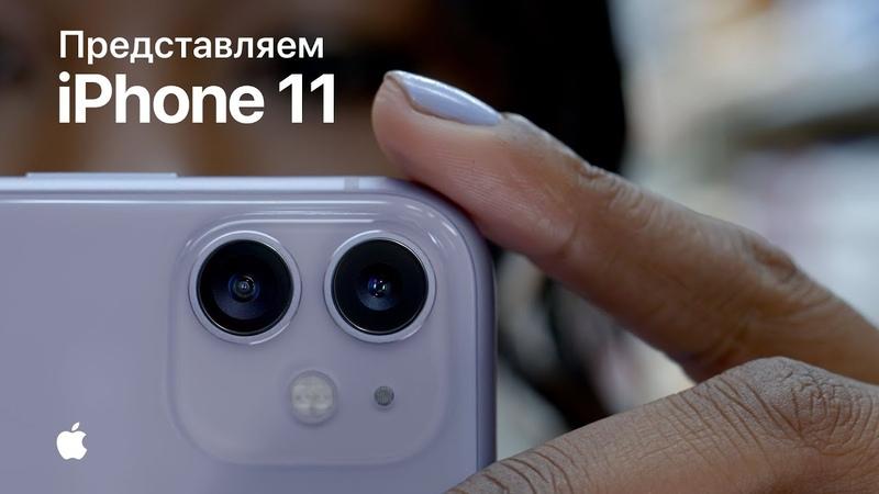 Представляем iPhone11– Apple