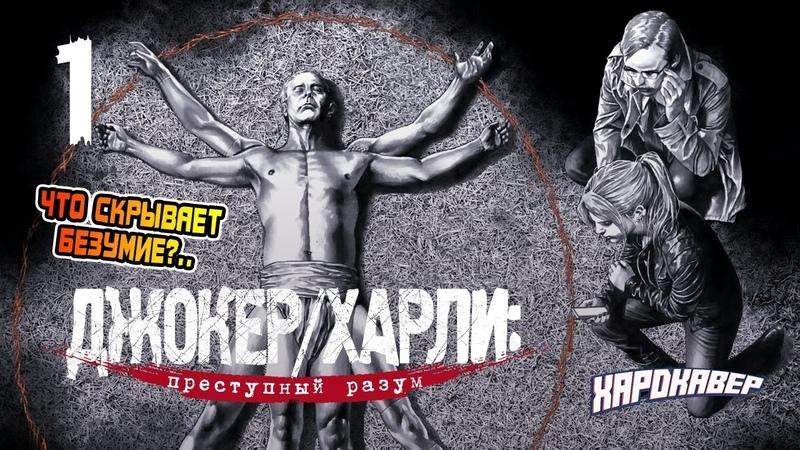 ДЖОКЕР / ХАРЛИ КВИНН - Преступный разум (Harley Quinn / Joker / ДиСи)