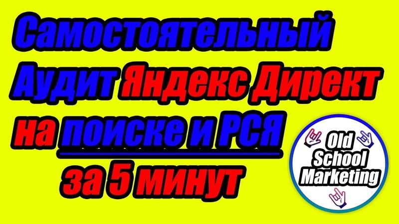 Аудит Яндекс Директ СВОИМИ РУКАМИ за 10 минут Проверка поиска и РСЯ Инструкция для новичков