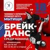 Чемпионат и Первенство г.о. Мытищи по брейкингу