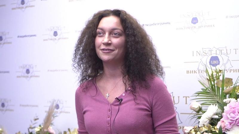 Живая встреча с Викторией Шуриной в Киеве Отзыв участницы интенсива