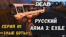 DEADSIDE - Это Русский Arma 3: Exile? | Серия 1: ЗЛЫЕ БОТЫ