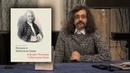 О втором издании книги Гардинера Музыка в Небесном Граде Портрет Иоганна Себастьяна Баха 2020