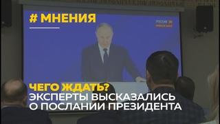 Мнения алтайских экспертов о послании президента Путина