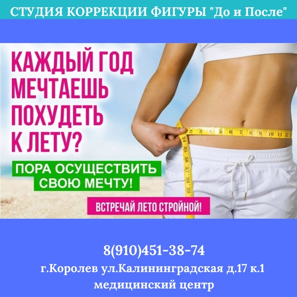 Курс На Похудение. Похудеть за месяц. Программа тренировок и план питания