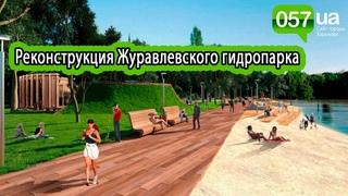 Проект масштабной реконструкции Журавлевского гидропарка в Харькове