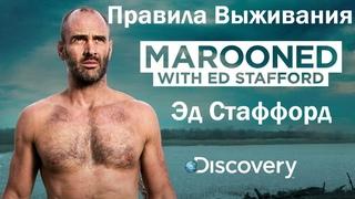 Эд Стаффорд Правила Выживания. Выживание без купюр.Discovery Maroone Ed Stafford Выживший