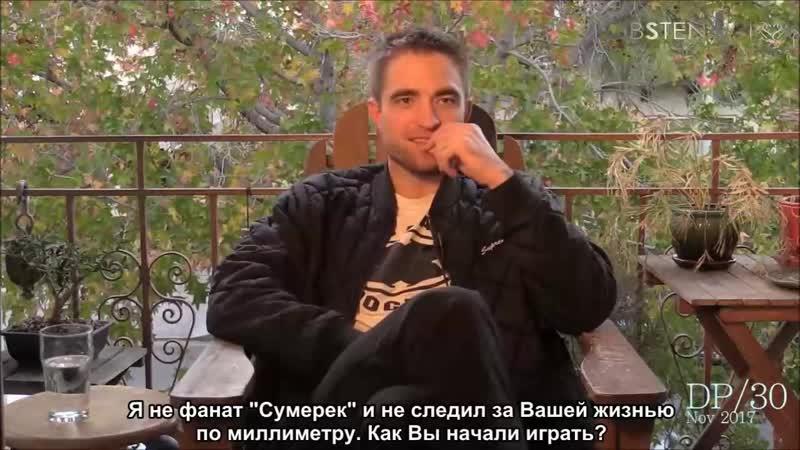 Интервью Роберта Паттинсона для DP 30 рус.суб Часть 1