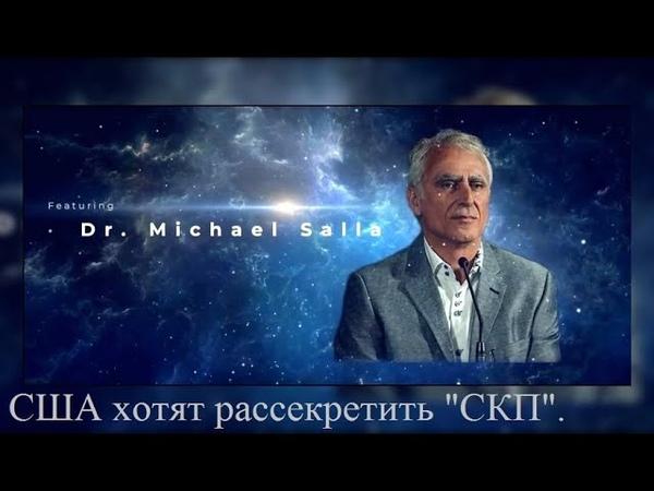 Майкл Салла 13 12 2019 Министр ВВС США хочет раскрыть СКП SSP