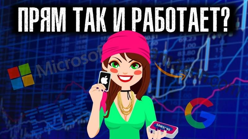 КостяПрав Инвестиции акции и дивиденды для самых маленьких