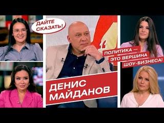 Денис Майданов — о Милохине и Моргенштерне, итогах праймериз, предстоящих выборах в Госдуму