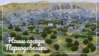 The Sims 4 | НАШИ СОСЕДИ | Переодевашки