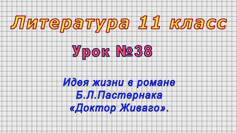 Литература 11 класс Урок№38 Идея жизни в романе Б Л Пастернака Доктор Живаго