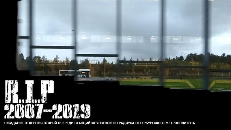 Прибытие первого метропоезда с пассажирами на станцию Петербургского Метрополитена Шушары