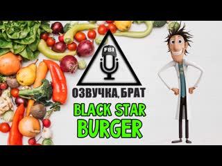 Озвучка Осторожно осадки в виде фрикаделек, брат. Black stars burger.