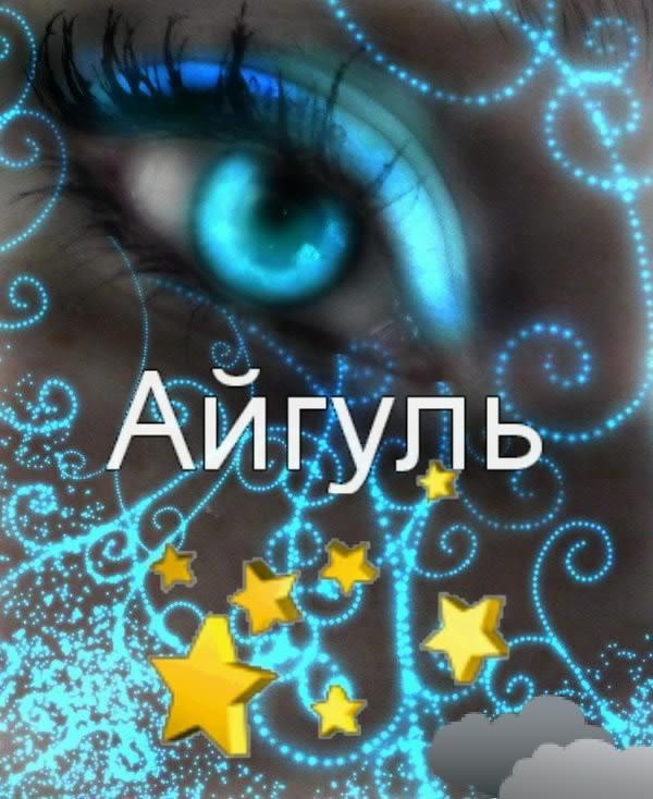Картинка с именами айгуль