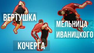 Вольная борьба. Броски Кочерга, Вертушка, Мельница Иваницкого / Дневник ММА