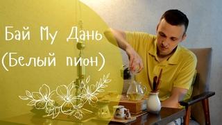 Китайский белый чай Бай Му Дань (белый пион). Свойства, характеристика, общие впечатления