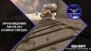 COD Modern Warfare 2 Campaign Remastered Прохождение Часть №7 Осиное гнездо.
