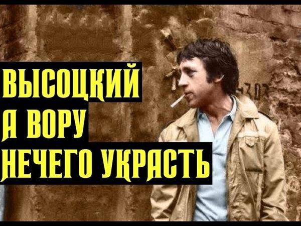 Высоцкий А вору нечего украсть 1978 г