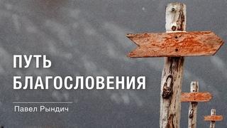 """Павел Рындич - """"Путь благословения"""""""
