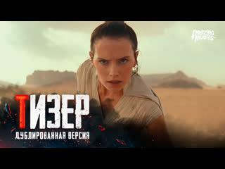 DUB | Тизер: «Звёздные Войны: Эпизод IX» / «Star Wars: Episode IX», 2019