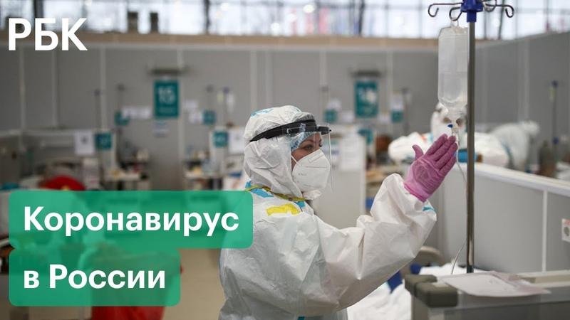 Всплеск заболеваемости коронавирусом в России: ждать ли третью волну?