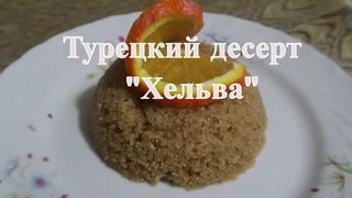 БЕРУ МАНКУ и готовлю АРОМАТНЫЙ ТУРЕЦКИЙ ДЕСЕРТ /Вы удивитесь как это просто и вкусно! Готовить всем!