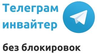 Инвайтер Телеграм. Софт для продвижения в Telegram