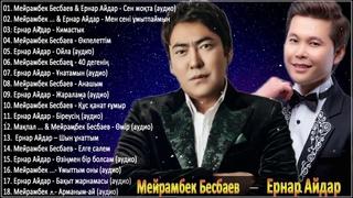 ♫ МЕЙРАМБЕК БЕСБАЕВ - ЕРНАР АЙДАР - 2021 ♫♫ ЛУЧШИЕ ПЕСНИ ЕРНАР АЙДАР 2021♫