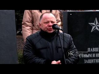 Растим патриотов. Захоронение останков солдат РККА в г.Амросиевка.